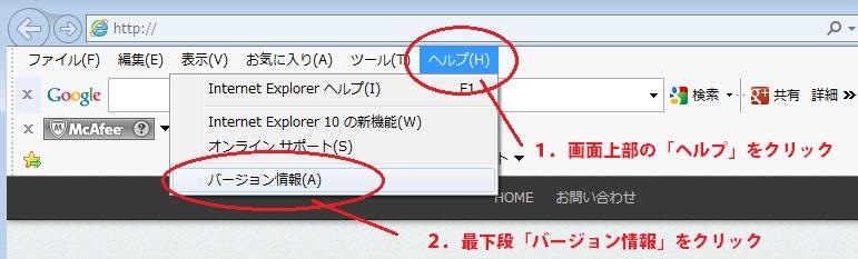 使用しているInternet Explorerのバージョンの確認方法