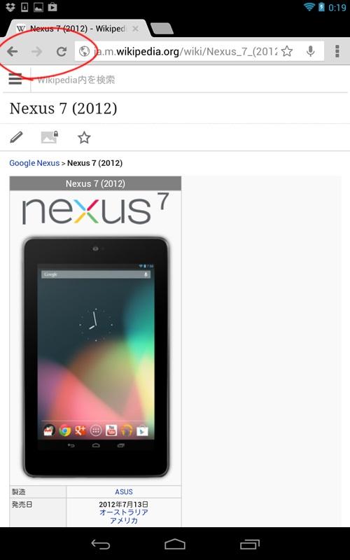Nexus7のインターネットの「戻る」と「進む」のやり方
