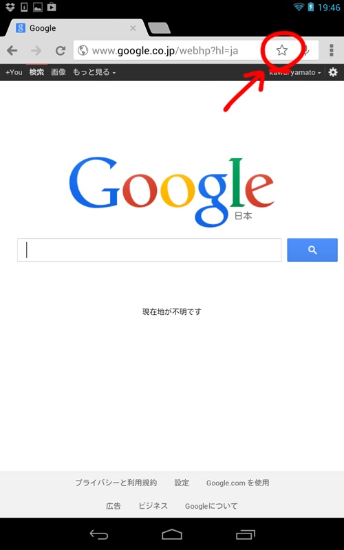 Nexus7のインターネットで「ブックマーク(お気に入り)」登録のやり方