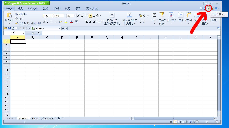 表計算ソフト「Kingsoft SpreadSheets」で画面構成を以前のもの(エクセル風)に変更する方法