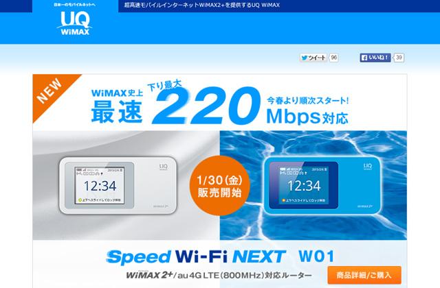 WiMAX2+に新しい動き ギガヤバ革命「ヤ倍速」「ギガ放題」とは