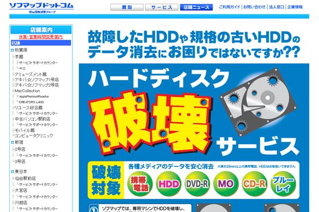 ソフマップのハードディスク破壊サービスを利用してみました!