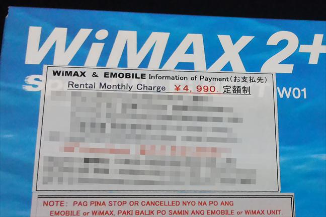 WiMAX2レンタルサービスの返却のやり方