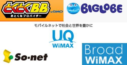 WiMAX2+価格比較とキャンペーンをチェックする