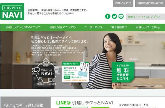 引っ越しを決めたらまず立ち寄っておきたい引っ越しの総合サポートサイト「引っ越しラクっとNAVI」