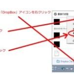 DropBoxで特定のフォルダの共有を外す