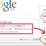Googleの排除検索方法