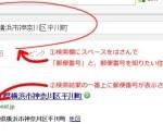 google検索ですぐ分かる郵便番号の調べ方