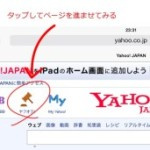 iPadでネット基本操作 「戻る」と「進む」のやりかた