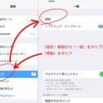 iPad(第4世代)のiOSバージョンチェック