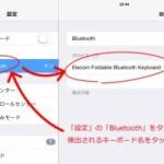 iPadにBluetoothキーボードを接続するやり方