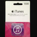iTunesカードを利用してiTunesStoreで曲を購入する