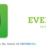 Evernoteの有料版もSAUCENEXT(ソースネクスト)がお得!