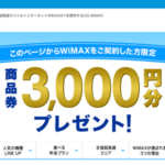 UQのWiMAX2のキャンペーンをチェックする