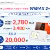 So-netのWiMAX2のキャンペーンをチェックする