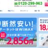 BroadWiMAXのWiMAX2のキャンペーンをチェックする
